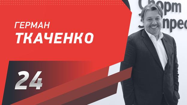 """Герман Ткаченко. Фото """"СЭ"""""""