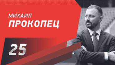 Михаил Прокопец. Фото «СЭ»