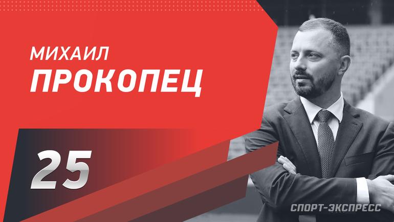 """Михаил Прокопец. Фото """"СЭ"""""""