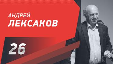 Андрей Лексаков. Фото «СЭ»
