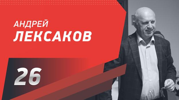 "Андрей Лексаков. Фото ""СЭ"""