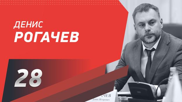 """Денис Рогачев. Фото """"СЭ"""""""