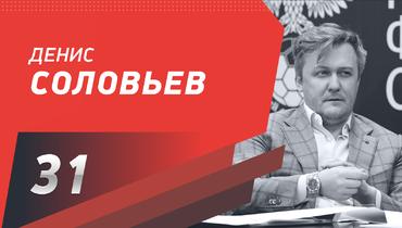 Денис Соловьев. Фото «СЭ»