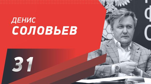 """Денис Соловьев. Фото """"СЭ"""""""