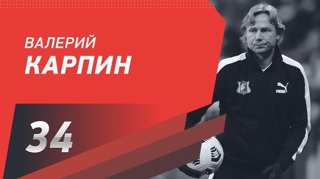 "Валерий Карпин. Фото ""СЭ"""