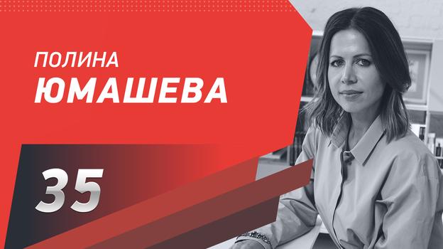 """Полина Юмашева. Фото """"СЭ"""""""