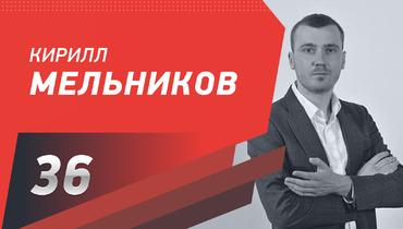 Кирилл Мельников. Фото «СЭ»