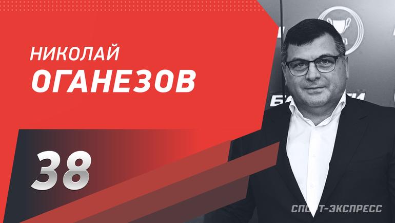 "Николай Оганезов. Фото ""СЭ"""