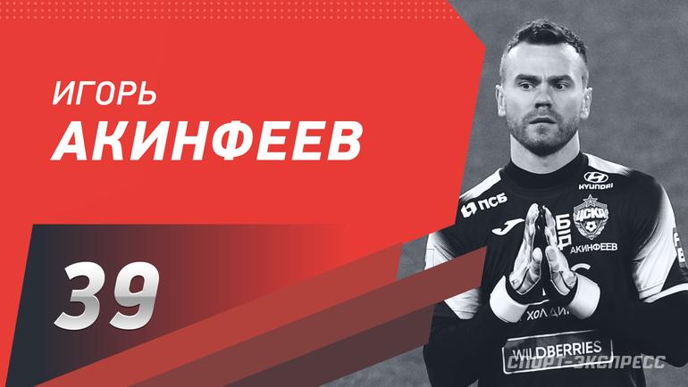 """Игорь Акинфеев. Фото """"СЭ"""""""