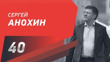 Сергей Анохин. Фото «СЭ»