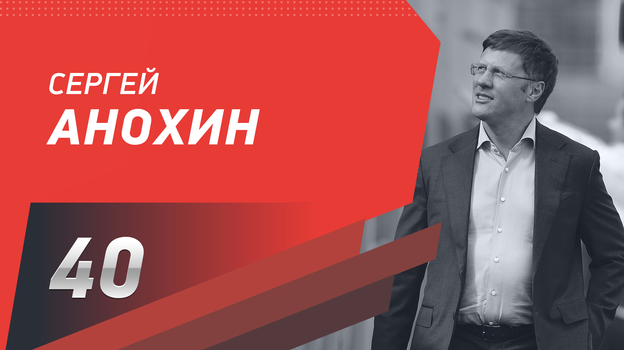 "Сергей Анохин. Фото ""СЭ"""