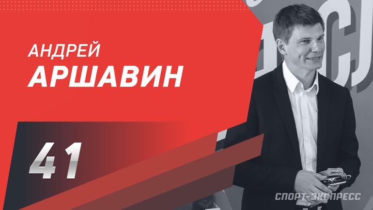"""Андрей Аршавин. Фото """"СЭ"""""""