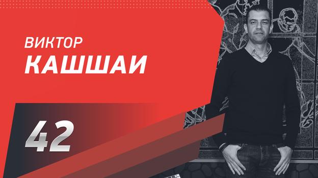 """Виктор Кашшаи. Фото """"СЭ"""""""