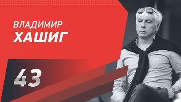 Владимир Хашиг. Фото «СЭ»