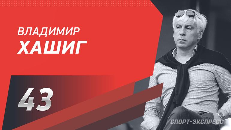 """Владимир Хашиг. Фото """"СЭ"""""""