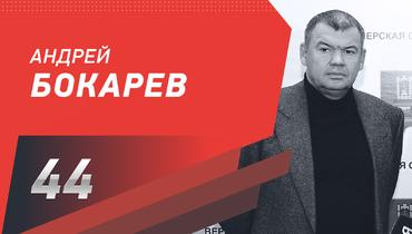 Андрей Бокарев. Фото «СЭ»