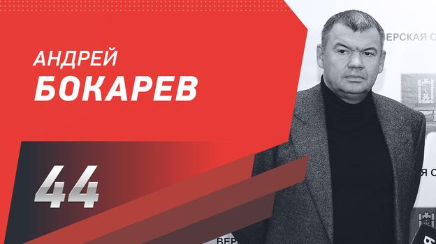 """Андрей Бокарев. Фото """"СЭ"""""""