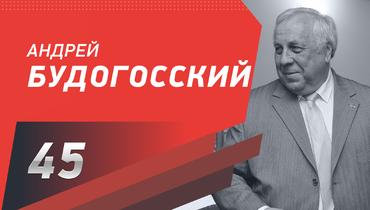 Андрей Будогосский. Фото «СЭ»