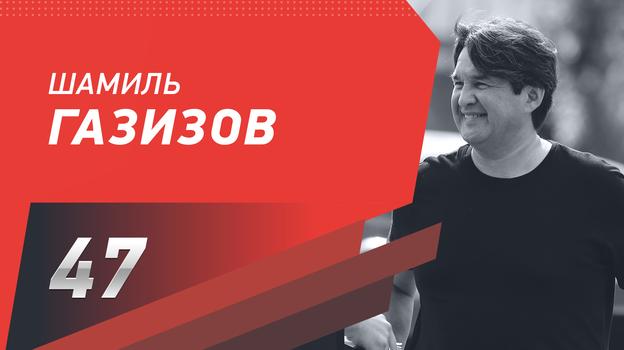 """Шамиль Газизов. Фото """"СЭ"""""""