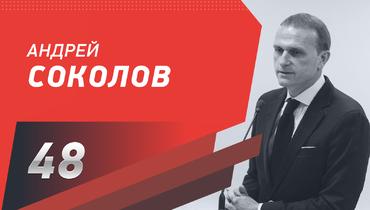 Андрей Соколов. Фото «СЭ»