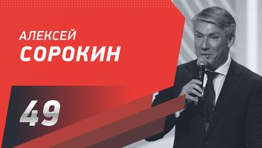 Алексей Сорокин. Фото «СЭ»