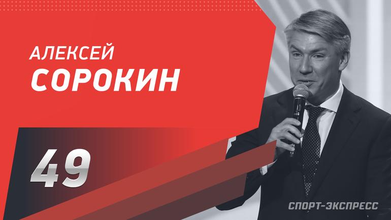 "Алексей Сорокин. Фото ""СЭ"""