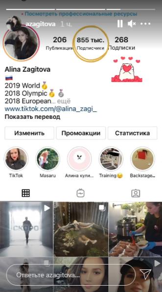 Статистика Загитовой. Фото Instagram