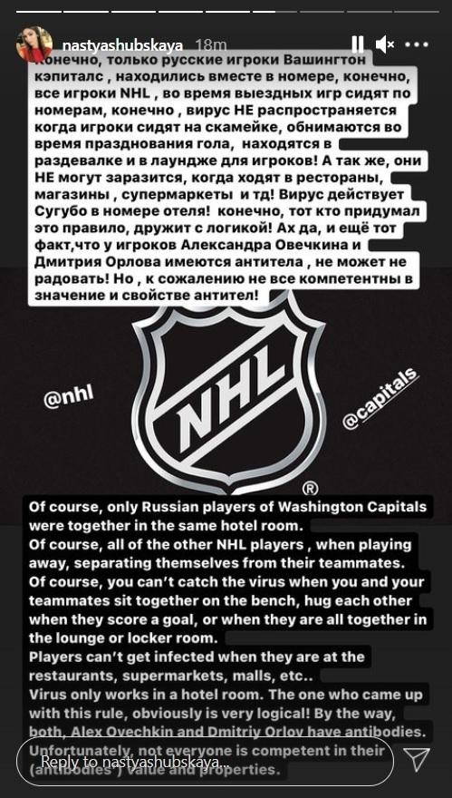 Заявление Анастасии Шубской. Фото Instagram