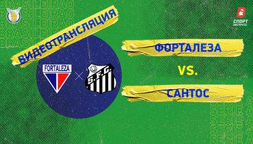 «Форталеза»— «Сантос»: видеотрансляция матча— 22января в01:00