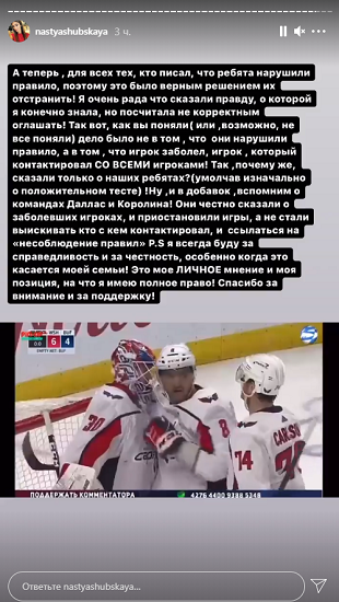 Сторис Анастасии Шубской. Фото Instagram
