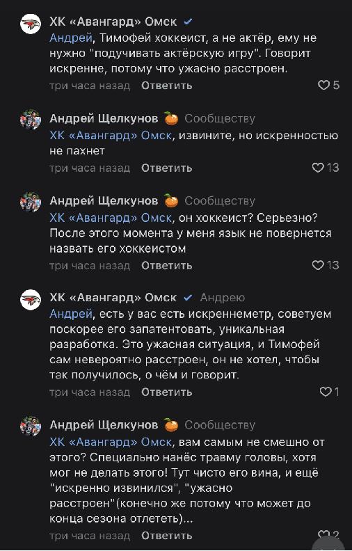 Комментарии настранице «Омских Ястребов» воВКонтаке.