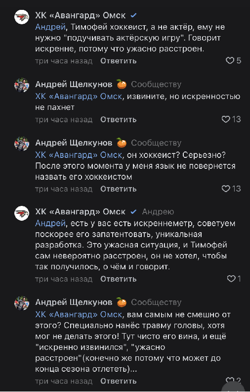 "Комментарии на странице ""Омских Ястребов"" во ВКонтаке."
