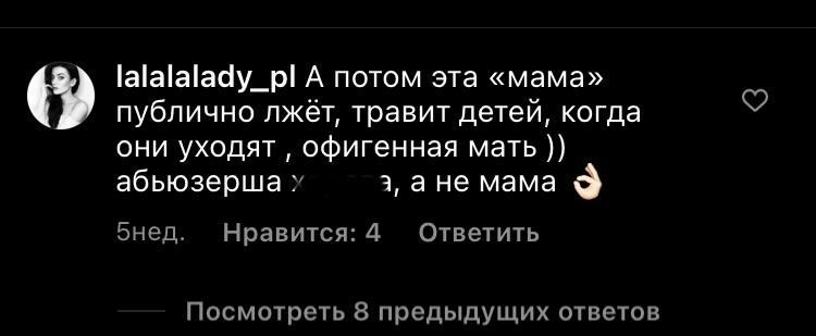 Комментарий, который лайкнула Трусова. Фото Instagram