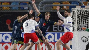 Россия уступила Швеции иневышла в1/4 финала чемпионата мира погандболу