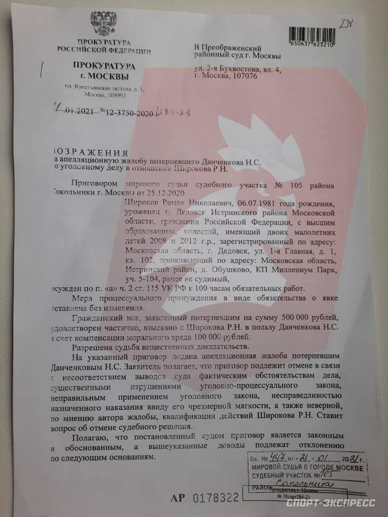 Документы поделу Широкова. Фото «СЭ»