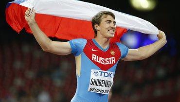 СМИ: легкоатлет Сергей Шубенков сдал положительный допинг-тест