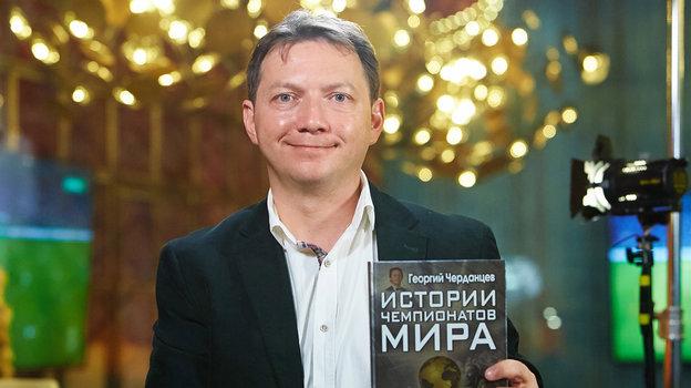 Георгий Черданцев. Фото из личного архива