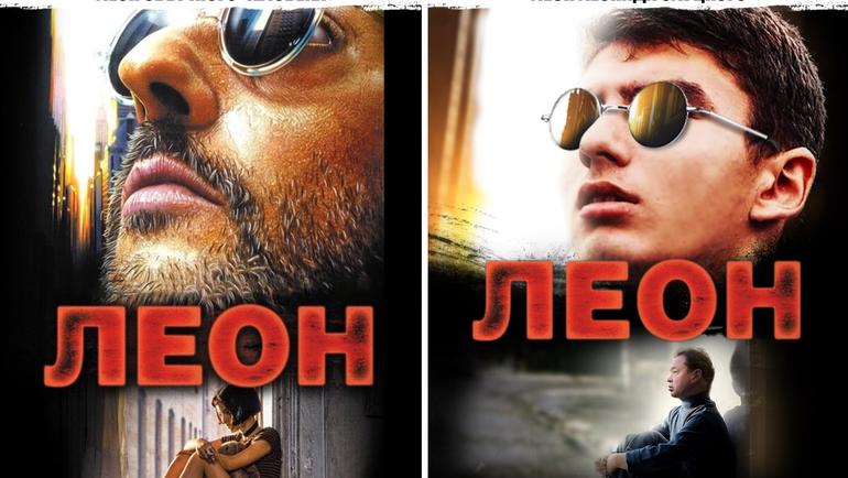 Леон Мусаев иЛеонид Слуцкий вобразах героев фильма «Леон». Фото «Рубин»