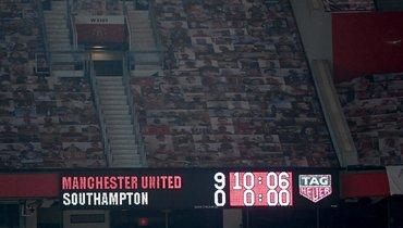 2февраля. «Манчестер Юнайтед»— «Саутгемптон»— 9:0.