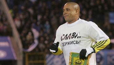 Рабинер рассказал орасизме иксенофобии поотношению кРоберто Карлосу и «Анжи» нароссийских стадионах в2011-12 годах