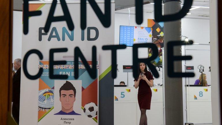 Центр FanID вСанкт-Петербурге. Фото AFP
