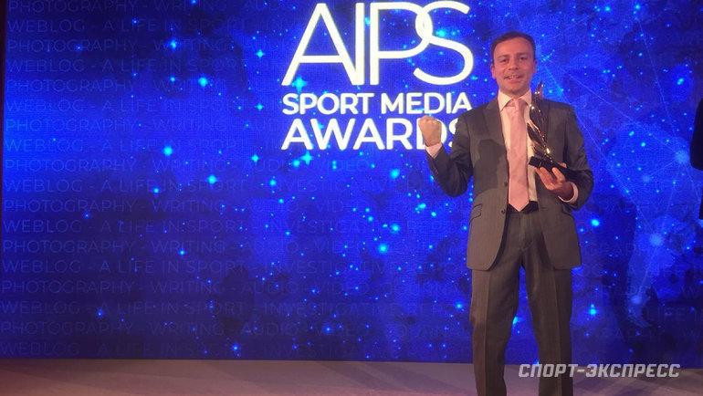 Вянваре 2019-го Игорь Рабинер был отмечен наградой AIPS вноминации «Лучшая колонка». Фото «СЭ»