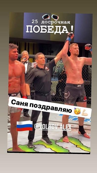 Петр Янпоздравил Волкова спобедой над Оверимом. Фото Instagram