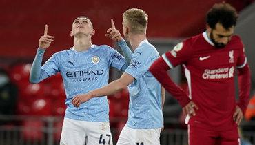 7февраля. Ливерпуль. «Ливерпуль»— «Манчестер Сити»— 1:4. 83-я минута. Фил Фоуден (№47) установил окончательный счет.