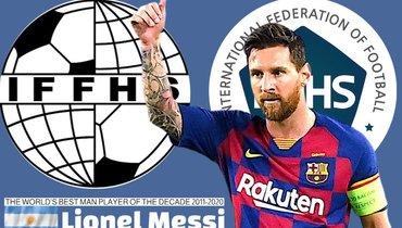 Месси назван лучшим игроком десятилетия поверсии ИФФХС