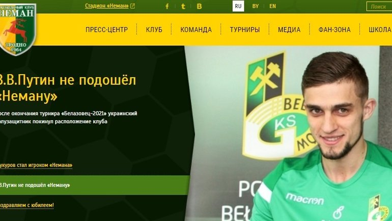 Скриншот сайта «Немана».