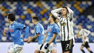«Ювентус» потерпел первое поражение сянваря, уступив «Наполи»