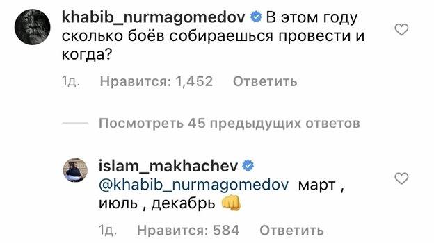 Ислам Махачев ответил на вопрос Хабиба Нурмагомедова. Фото Instagram