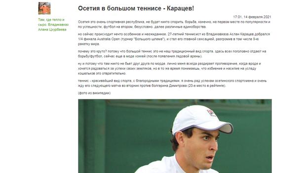СМИ об Аслане Карацеве.