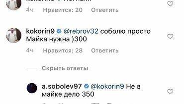 Кокорин предложил 400 тысяч рублей зафутболку Мбаппе